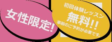 女性限定!初回体験レッスン無料!!